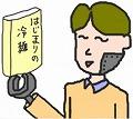 mekazawa.jpg